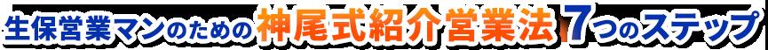 生保営業マンのための神尾式紹介営業法7つのステップ